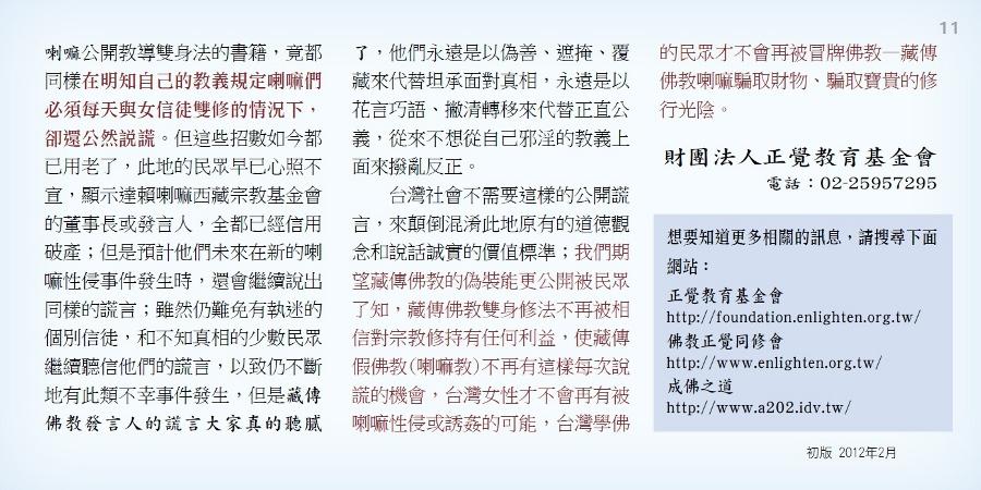 達賴喇嘛西藏宗教基金會發言人的連篇謊言